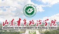 山东青年政治学院