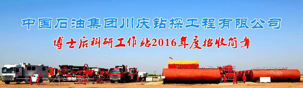 中国石油塔里木油田分公司