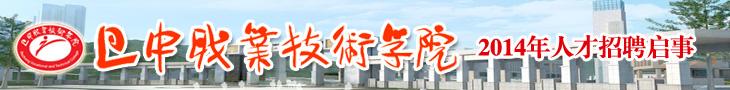 四川巴中职业技术学院2014年人才招聘启事