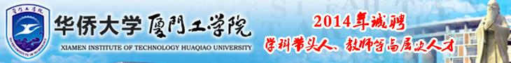 华侨大学厦门工学院2014年招聘学科带头人、教师等高层次人才