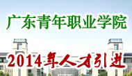 广东青年职业学院2014年人才招聘