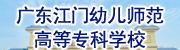 广东江门幼儿师范高等专科学校