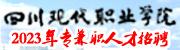 四川现代职业学院