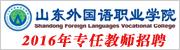 山东外国语职业学院2013年教师招聘