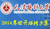 天津医科大学2014年教师招聘