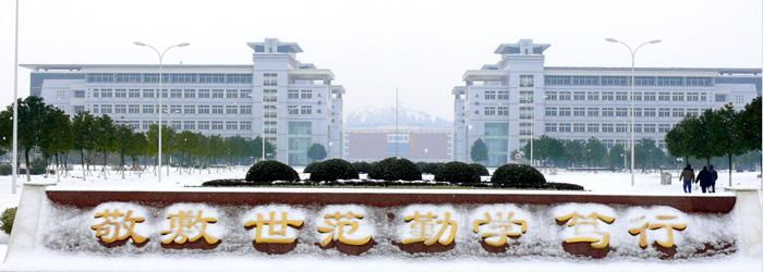 师范学院座落在国家历史文化名城,国家园林城市安庆市,傍依浩瀚的长江