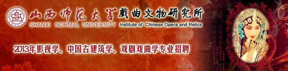 古典文献学研究室,戏曲博物馆,资料室和《中华戏曲》编辑部.