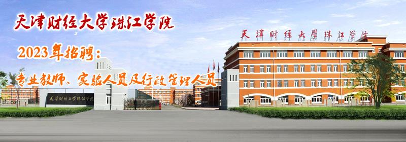 天津财经大学珠江学院2013-2014年招聘信息