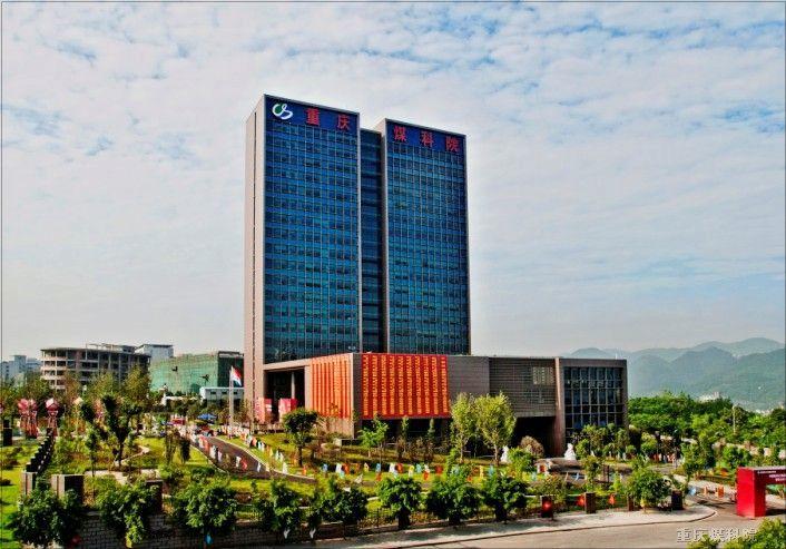 中煤科工集团重庆设计研究院怎么样?